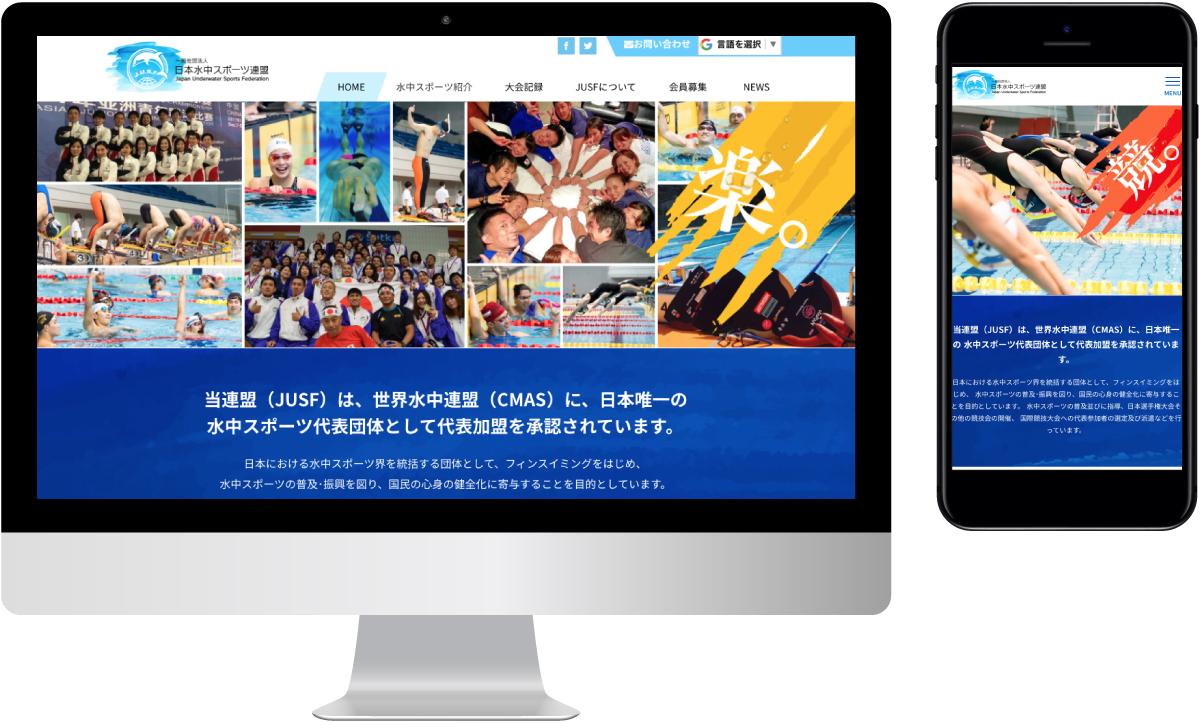 一般社団法人 日本水中スポーツ 連盟