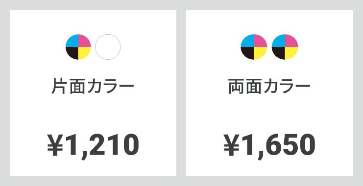 片面カラー印刷 1210円、 両面カラー印刷 1650円