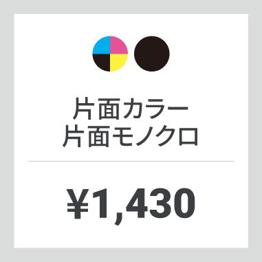 片面カラー片面モノクロ印刷 1430円
