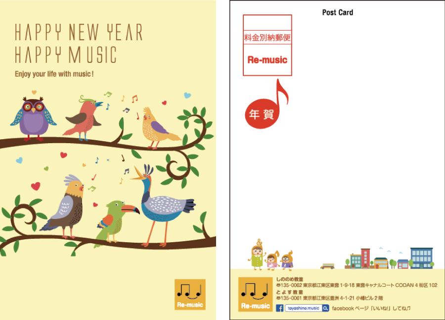 Re-music_年賀状